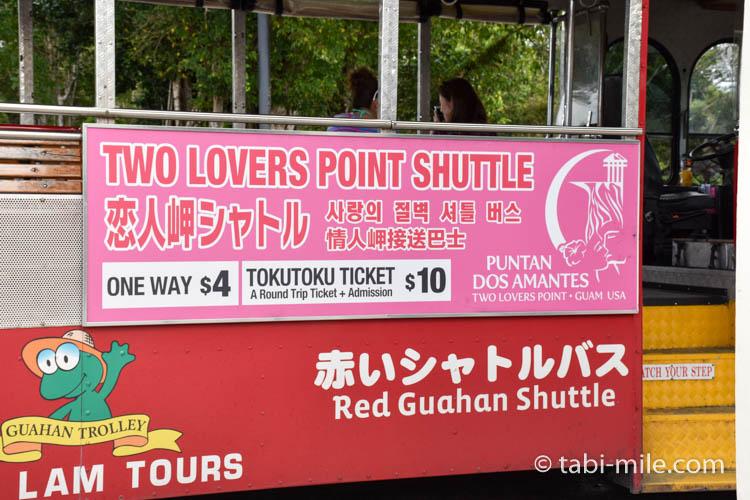 グアム恋人岬 赤いシャトルバス