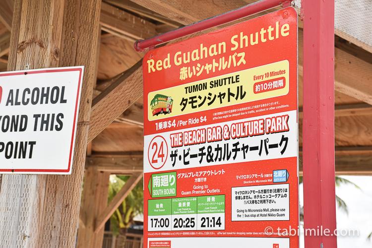 グアム ガンビーチ 赤いシャトルバス