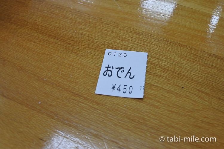 青森旅行 くどうラーメン おでんチケット