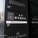 銀座栃木屋本店