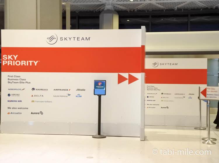 成田空港第一ターミナルスカイプライオリティ