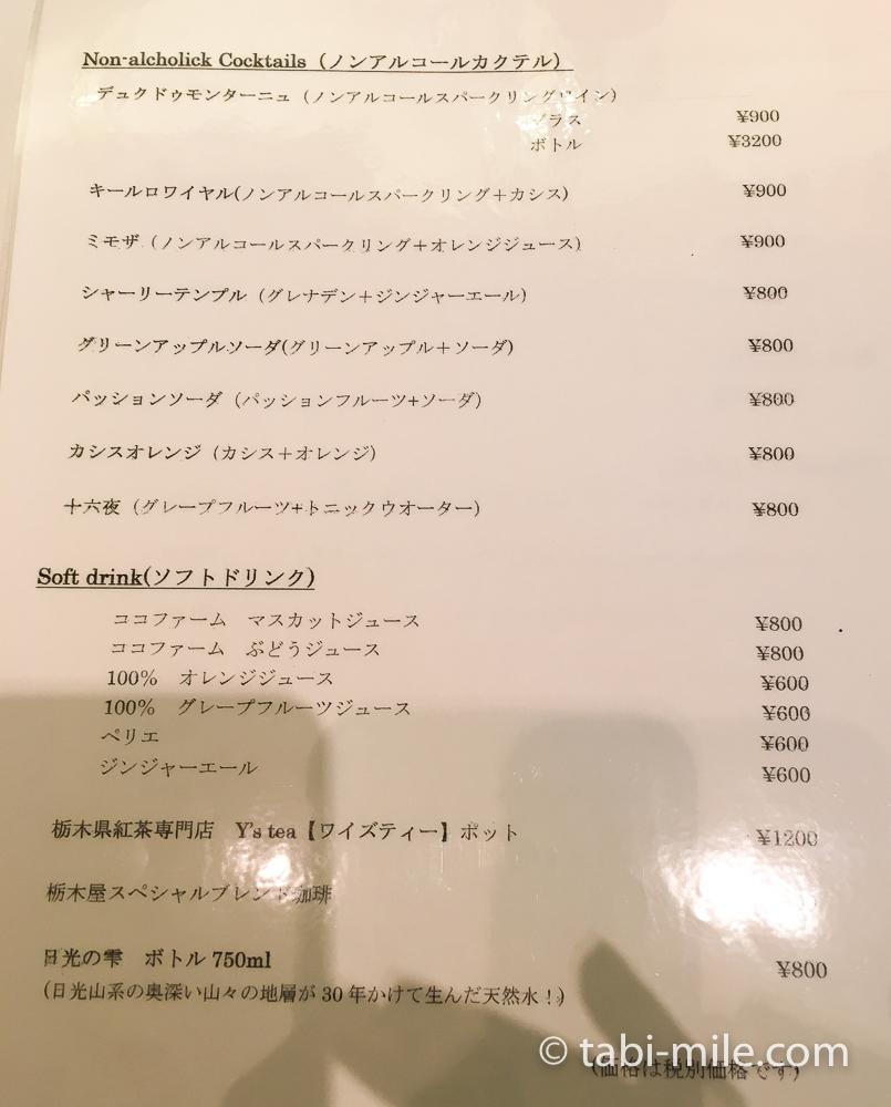 銀座栃木屋本店 ドリンクメニュー