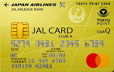 JALカード TOKYU POINT ClubQ MasterCard CLUB-A券面画像