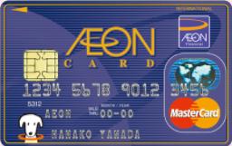 イオンカード(WAON一体型)券面画像