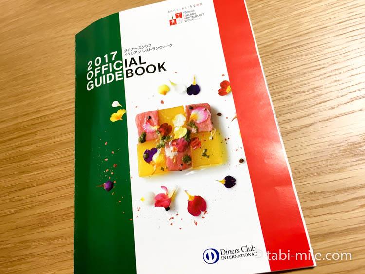 ダイナースイタリアンレストランウィーク2017パンフレット