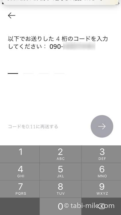 UBER(ウーバー)登録05