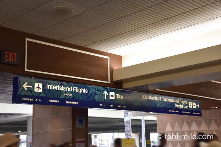 ホノルル空港個人出口
