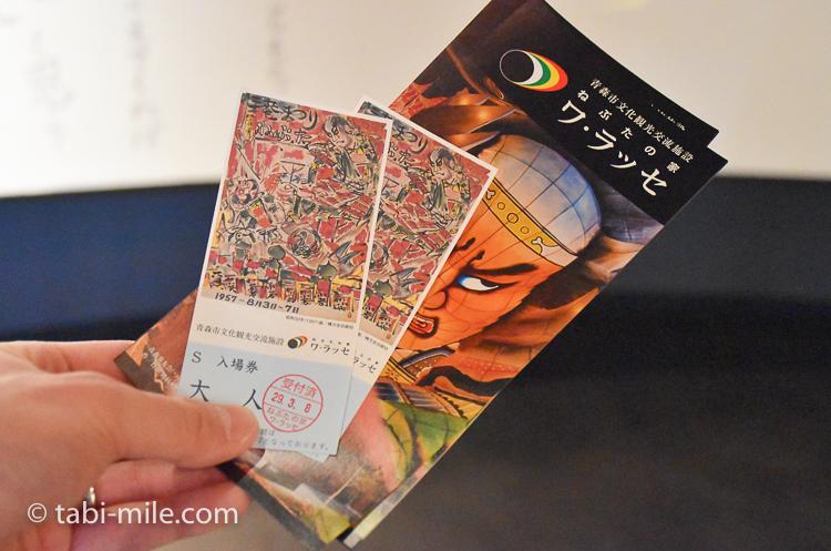 青森旅行 ねぶた ワ・ラッセ 入場料 チケット
