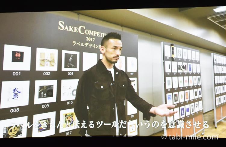 SAKE COMPETITION 2017 映像2
