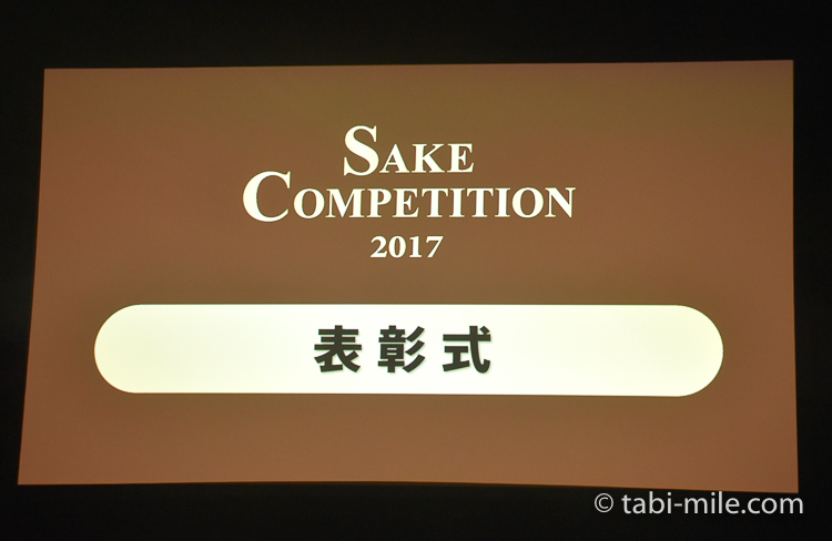 SAKE COMPETITION 2017 表彰式