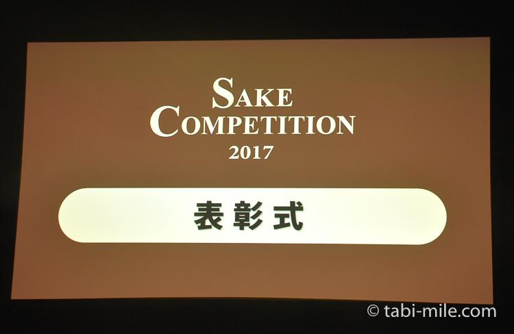 SAKE COMPETITION 2017 表彰式