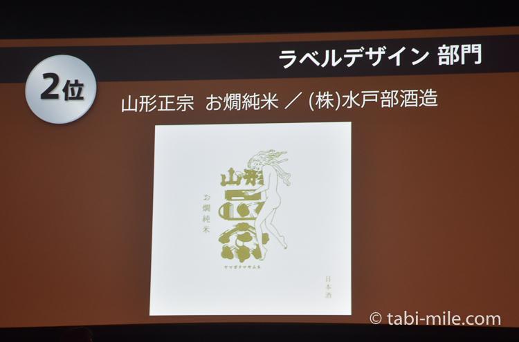 SAKE COMPETITION 2017 ラベルデザイン部門 2位