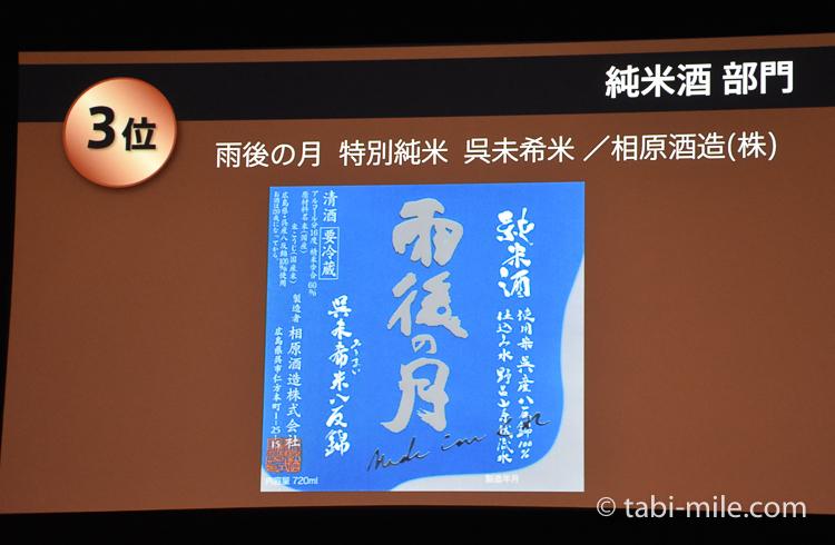 SAKE COMPETITION 2017 純米酒 3位