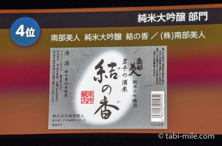 SAKE COMPETITION 2017 純米大吟醸 4位