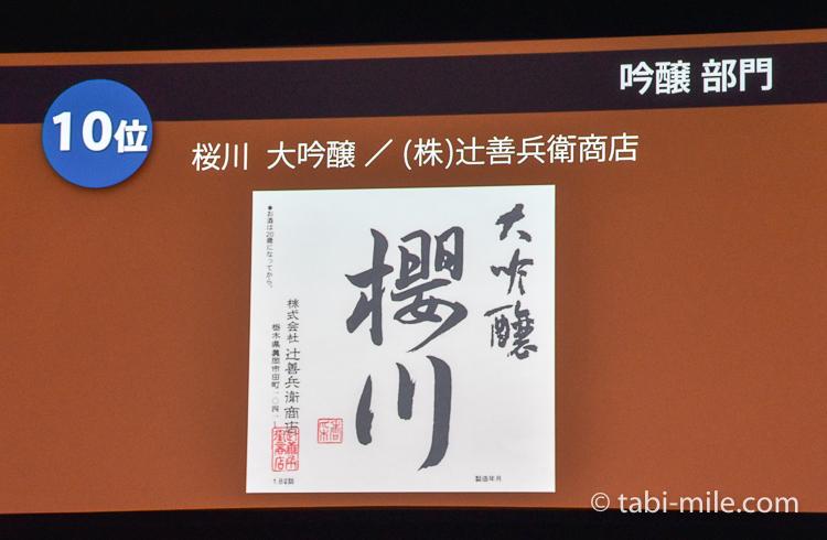 SAKE COMPETITION 2017 純米大吟醸 10位