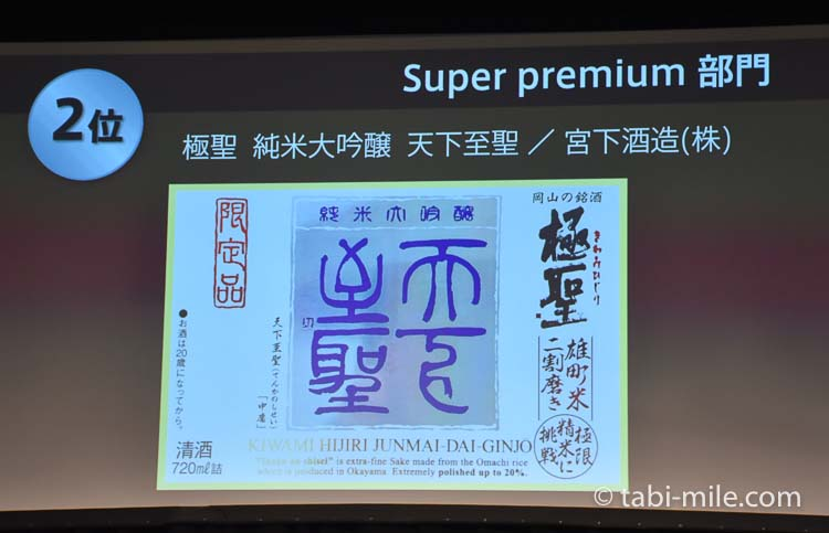 SAKE COMPETITION 2017 SuperPremium 2位
