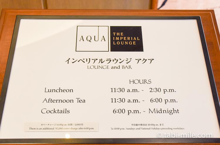 帝国ホテル アフタヌーンティー アクア  営業時間