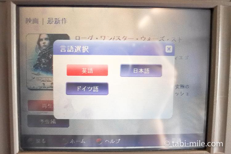 チャイナエアライン 機内エンターテイメント 日本語