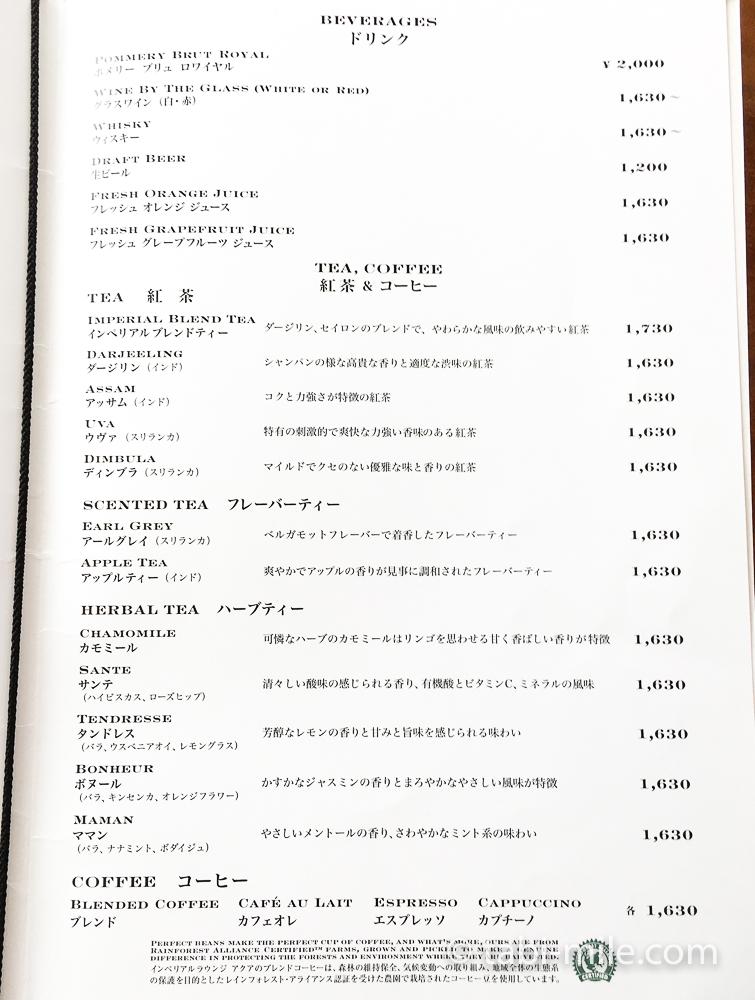 帝国ホテル アフタヌーンティー メニュー4