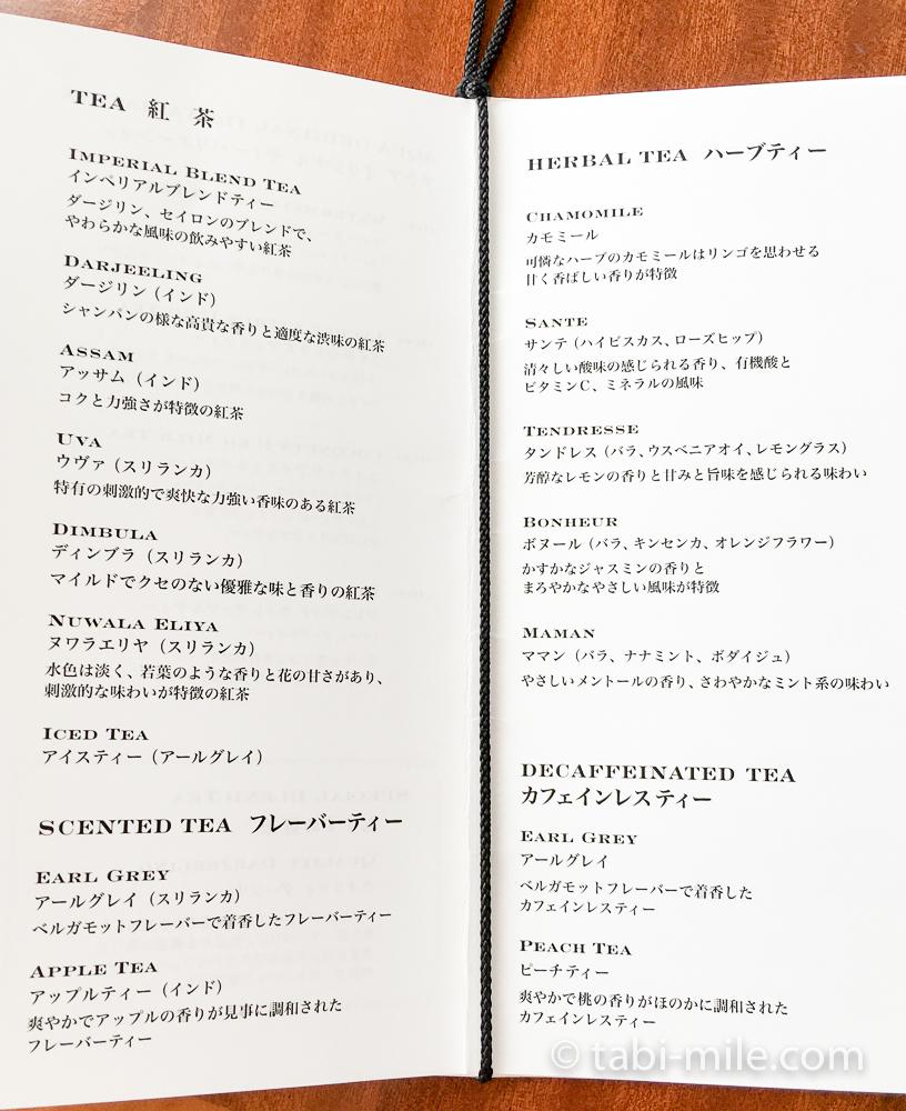 帝国ホテル アフタヌーンティー メニュー3