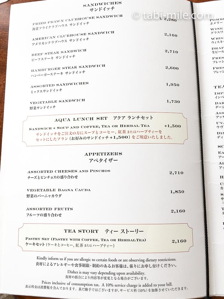 帝国ホテル アフタヌーンティー メニュー5