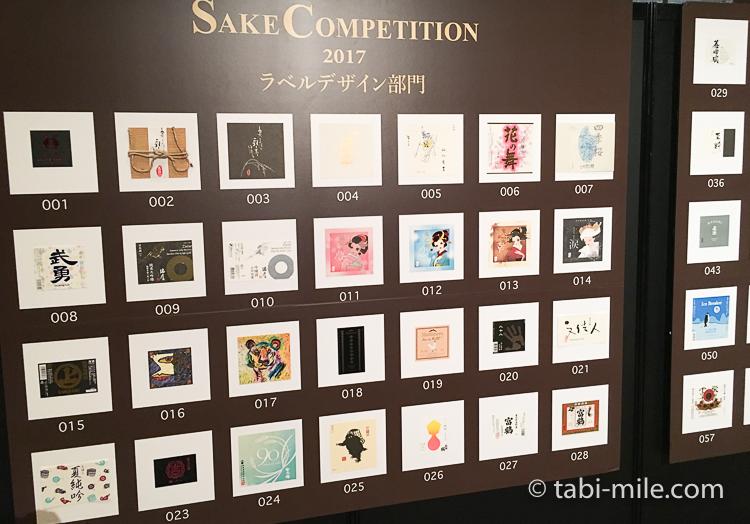 SAKE COMPETITION 2017 ラベルデザイン