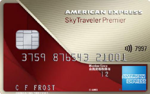 アメックススカイトラベラープレミア券面画像
