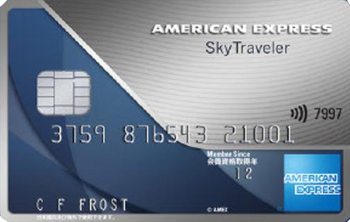 アメックススカイトラベラー券面画像