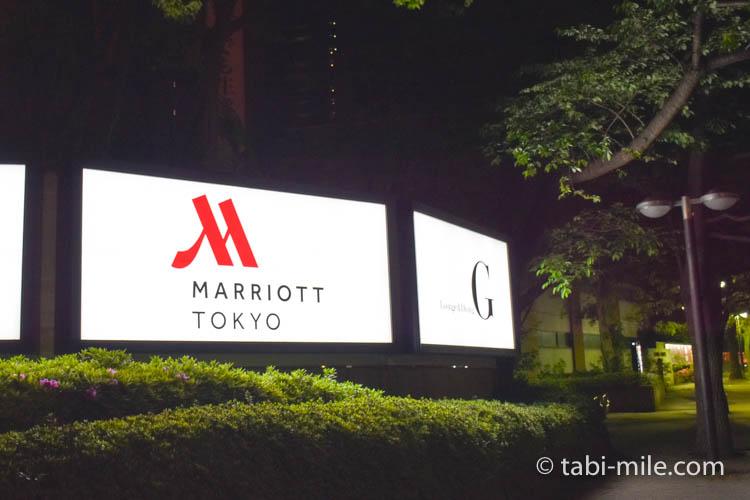 マリオット東京 看板