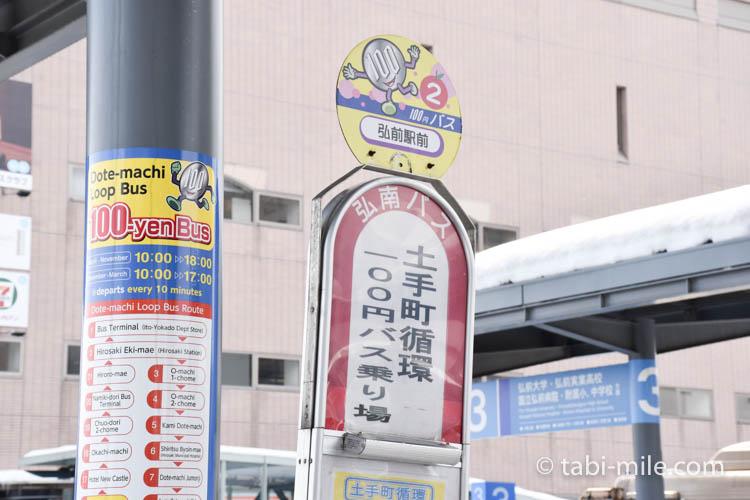 青森旅行 弘前駅 100円バス停2