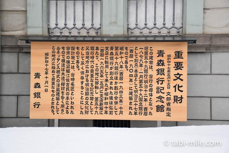 青森旅行 弘前 青森銀行記念館2