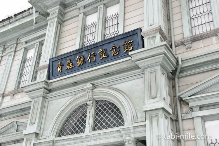 青森旅行 弘前 青森銀行記念館3