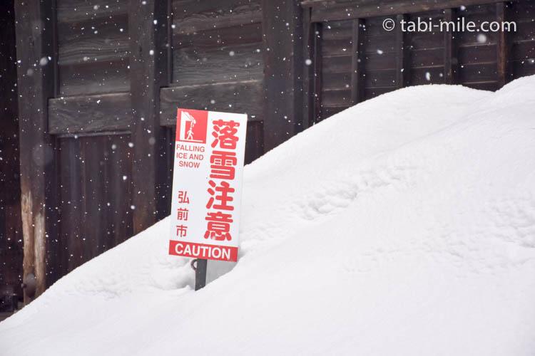 青森旅行 弘前 弘前公園 落雪注意