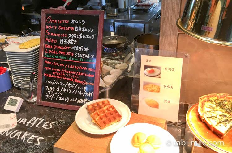 マリオット東京 朝食 エッグステーション