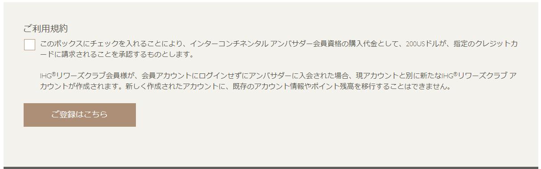インターコンチネンタルアンバサダー入会06