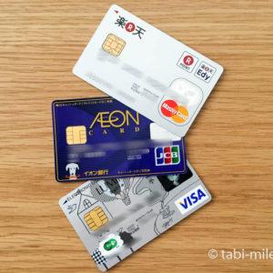 国内旅行におすすめのクレジットカード-Edit