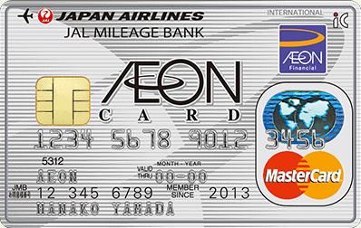 イオンJMBカード(WAON一体型)