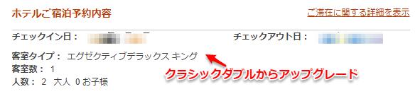 インターコンチネンタルアンバサダー入会14