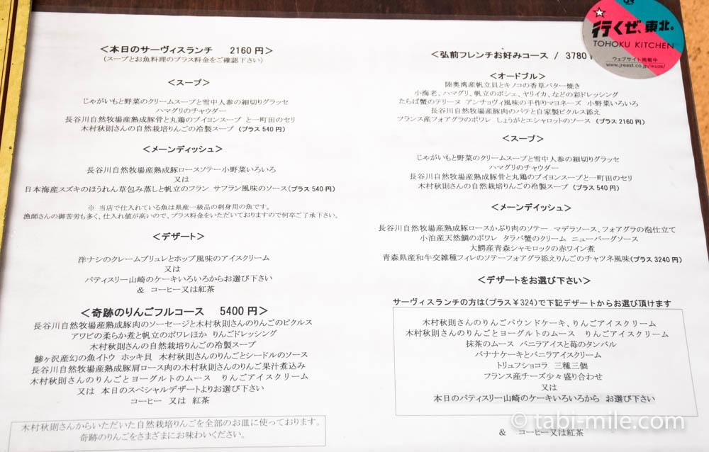 青森弘前 レストラン山崎 メニュー