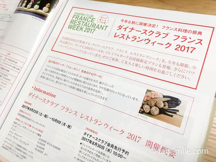 ダイナースクラブフランスレストランウィーク2017パンフレット