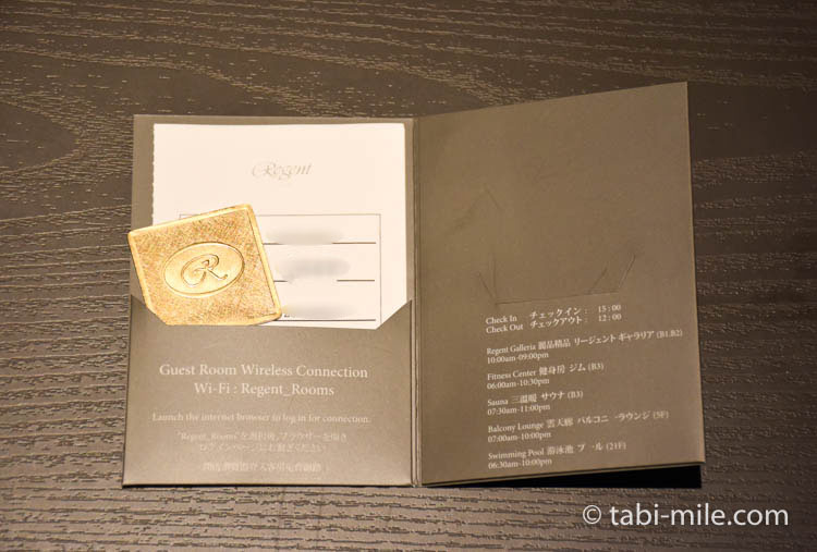 台湾旅行 リージェント台北 部屋鍵