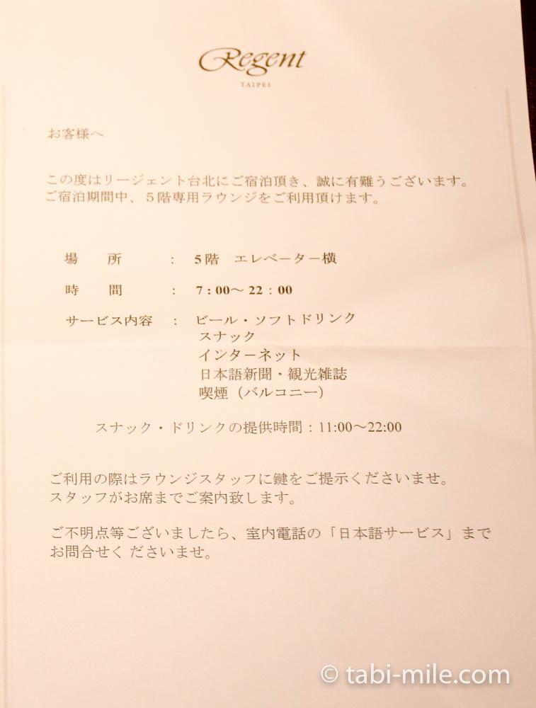 台湾旅行 リージェント台北 部屋ラウンジのお知らせ