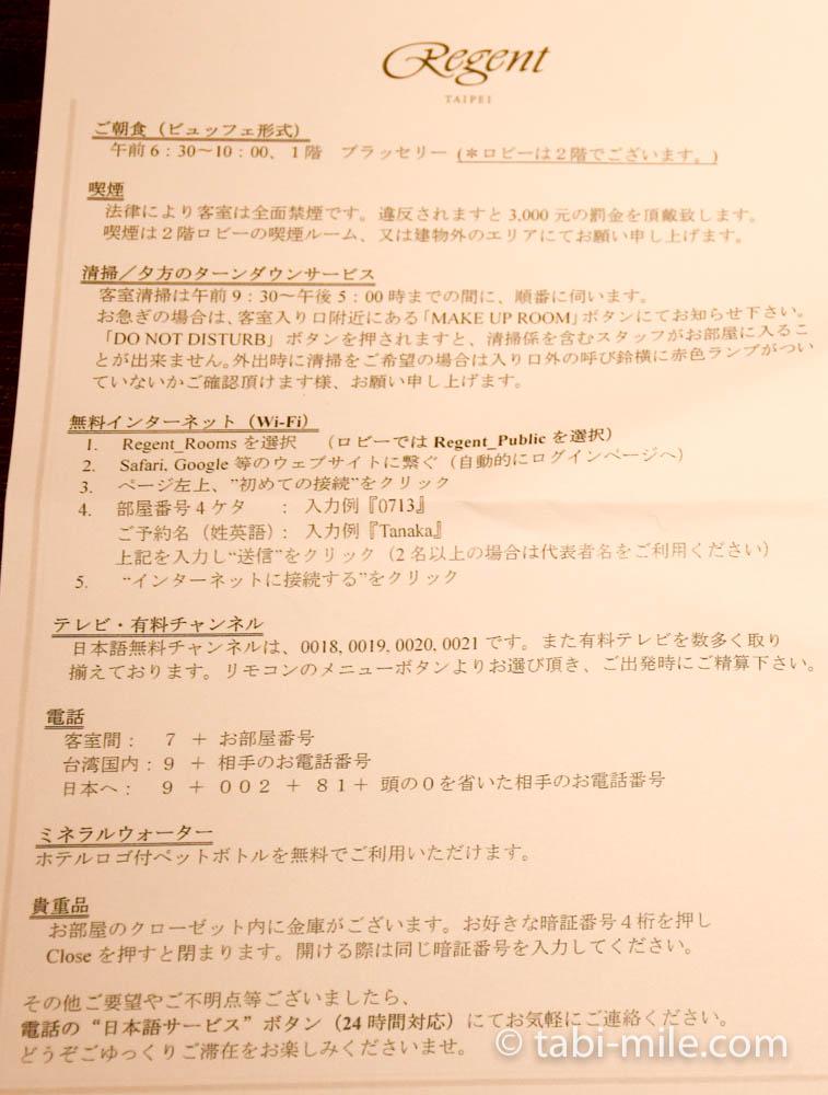 台湾旅行 リージェント台北 部屋利用方法のお知らせ