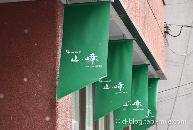 青森弘前 レストラン山崎 緑色旗看板