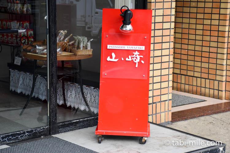青森弘前 レストラン山崎ケーキ店 外観2