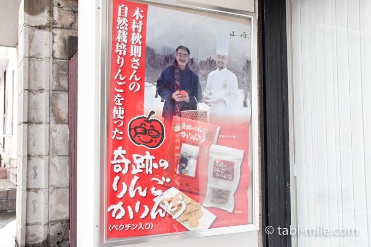 青森弘前 レストラン山崎 奇跡のりんごポスター