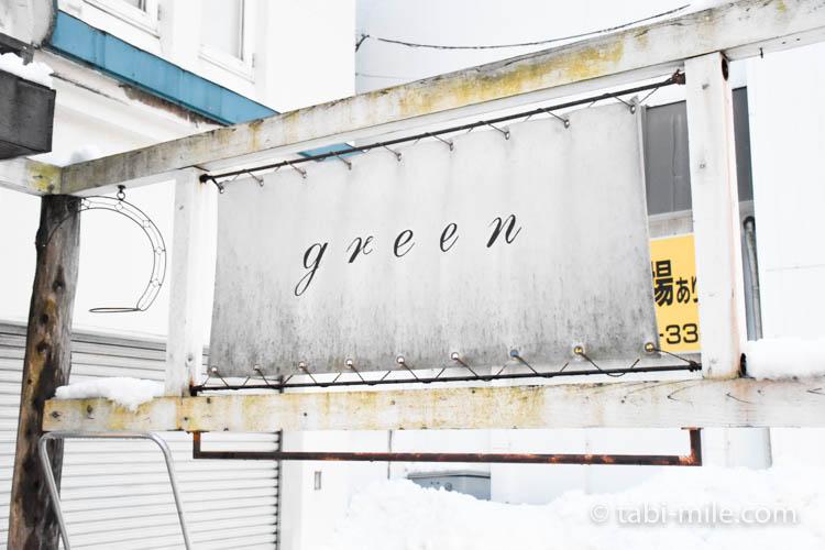 青森弘前お土産 green こぎん刺し2