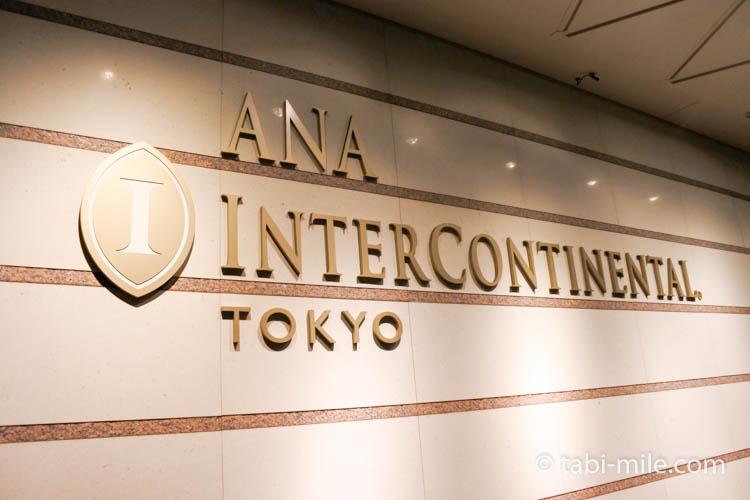 ANAインターコンチネンタル東京