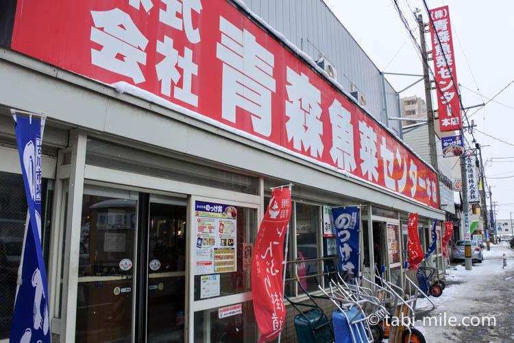 青森魚菜センター古川市場
