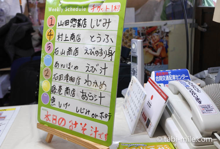 青森魚菜センター古川市場 のっけ丼食事券 味噌汁